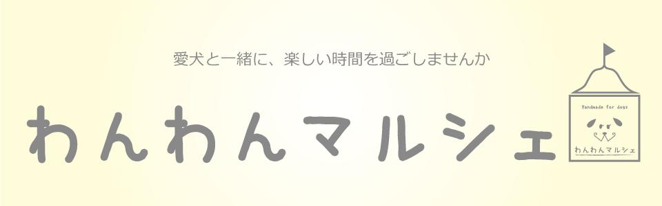 わんわんマルシェ vol.21