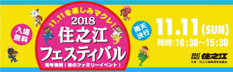 フリーマーケット in 2018住之江フェスティバル