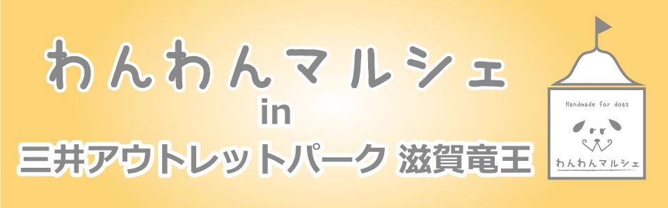 わんわんマルシェ in 三井アウトレットパーク 滋賀竜王