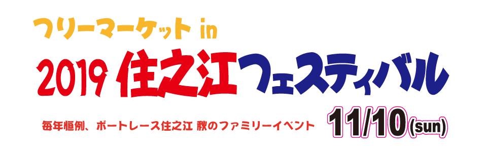 2019住之江フェスティバル