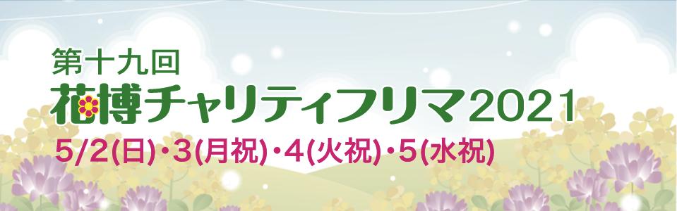 花博チャリティフリマ2021