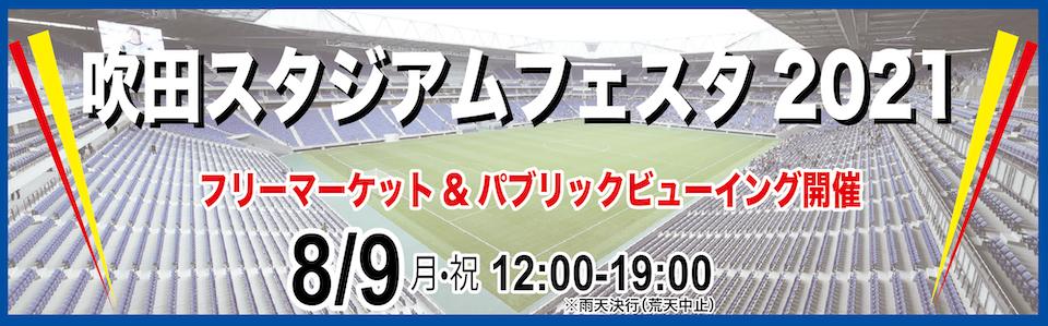 吹田スタジアムフェスタ2021